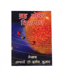 Grah Gochar Vishleshan In Hindi By Aacharya Dr. Dilip kumar  kumar -(BOAS-0937)