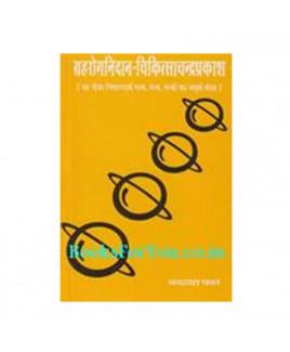 Grah Rog Nidan Chikitsa Chandra Prakash in Hindi - Paperback -(BOAS-0803)