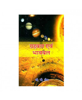 Grahbal Evam Bhavbal In Hindi-  (BOAS-0463)