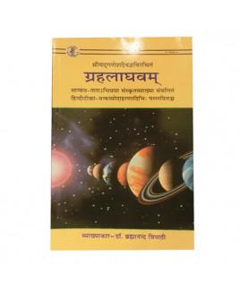 Grah-Laghavam  (ग्रहलाघवम: ) By Brahmanand Tripathi in Sanskrit and Hindi- (BOAS-0305)