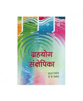 Grahyog Sankschepika (ग्रहयोग संक्षेपिका) by Mridula Trivedi and T. P. Trivedi (BOAS-0546)