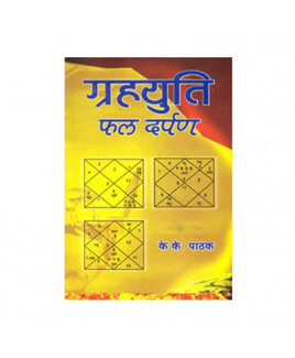 Grahyuti Phal Darpan (ग्रहयुति फल दर्पण) by K. K. Pathak (BOAS-0550)