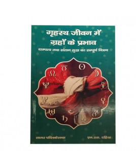 Grihsth Jeevan Me Graho Ka Prabhav in Hindi - (BOAS-0861)