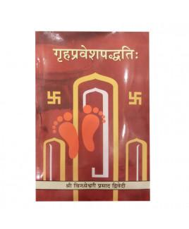 Griha Pravesh Paddhati (गृहप्रवेशपद्धतिः) By Shri Vindheshwari Prasad Dwivedi in Sanskrit and Hindi- (BOAS-0351)