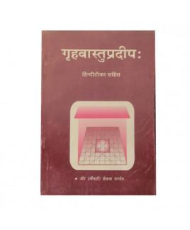 Griha Vastu Pradeepah (गृहवास्तुप्रदीपः) By Shailaja Pandey in Sanskrit and Hindi- (BOAS-0345)
