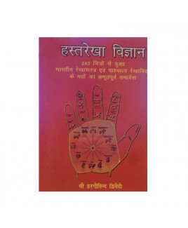 Hastrekha Vigyan By Shree Hargovind Dwivedi In Hindi-(Boas-1039)