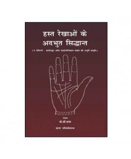 Hast Rekhaon Ke Adbhut Sidhant by K. C. Vats in Hindi - (BOAS-0021)
