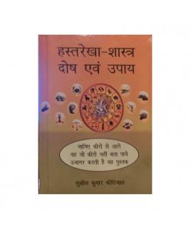 Hastrekha - Shastra Dosh Evam Upay By Sushil Kumar Kothiyal In Hindi-(Boas-1040)