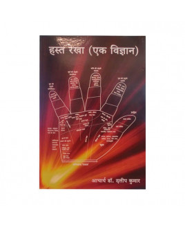 Hast Reksha- Ek Vigyan by Acharya Dr. Dalip Kumar in Hindi -(BOAS-0785)