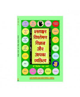 Hastaakshar Vishleshan Vigyaan Aur Aapaka Vyaktitva -(हस्ताक्षर विश्लेषण विज्ञान और आपका व्यक्तित्व) (BOAS-0712)