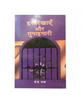 Hasterekhaye Aur Gunahagari (हस्तरेखाएँ और गुनाहगारी) By D. D. Panse in Sanskrit and Hindi- (BOAS-0190)