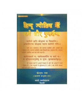 Hindu Jyotish Mein Karma Aur Punarjanma- Hindi (BOAS-0150)