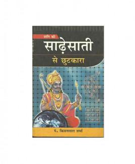 Shani Ki Sade Sati Se chhutakaara (शनि की साढ़ेसाती से छुटकारा)- (BOAS-0333)
