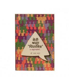 I Trust Pyramid Book ('मेरी श्रद्धा पिरामिड' ) (Hindi) (BOJI-012)