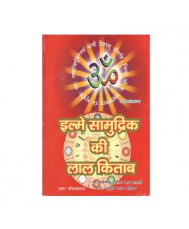 Ilme Samudrik Ki Lal Kitab - (इल्मे सामुद्रिक की लाल किताब) (Hindi) (BOAS-0554)