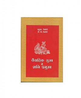 Vaivahik Sukh Mein Shani Pramukh (वैवाहि क सुख में शनि प्रमुख) by Mridula Trivedi and T. P. Trivedi (BOAS-0369)