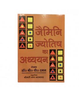 Jaimini Jyotish Ka Adhyayan  in Hindi -Paperback- (BOAS-0813)