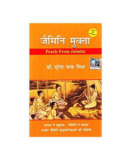 Jaimini Mukta in Hindi - (BOAS-0466)