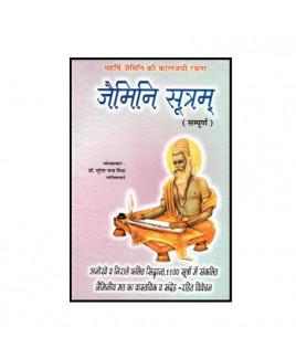 Jaimini Sutram Sampurna (जैमिनी सुत्रम) by Dr. Suresh Chandra Mishra (BOAS-0485)