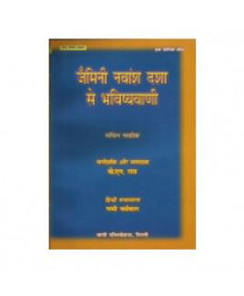 Jaimini Navamsa Dasha Se BhavishyaVani by Sachin Malhotra (BOAS-0152)