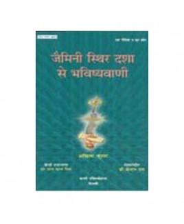Jamini Sthir Dasha Se Bhavishyavani (BOAS-0124)