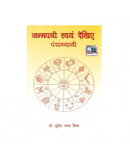 Janampatri Swayam Dekhiye in Hindi -(BOAS-0765)