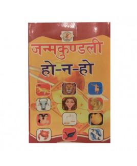 Janmakundali Ho Na Ho (जन्मकुण्डली हो-न हो) By Diwakar Shastri in Sanskrit and Hindi- (BOAS-0323)