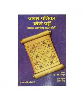 Janam / Janm Patrika Kaise Padhe in Hindi by D. S.  Mathur  (BOAS-0050)