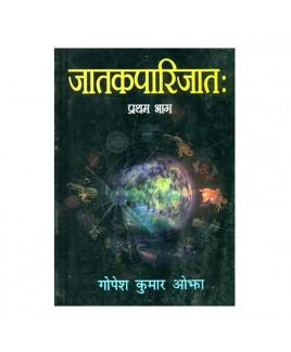 Jatakaparijata -Part-1- in Hindi By Gopesh Kumar Ojha  -Paperback- (BOAS-1070)