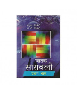 Jatak Saravali Pratham Bhav (जातक सारावली प्रथम भाव) -(BOAS-0580) by Mridula Trivedi and T. P. Trivedi