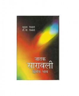 Jatak Saravali Dwitiya Bhav: जातक सारावली द्वितीय भाव by Mridula Trivedi and T. P. Trivedi  (BOAS-0387)