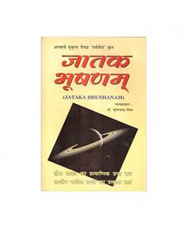 Jataka Bhushanam by Dr. Suresh Chandra Mishra (BOAS-0632)