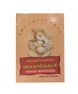 Jatakadeshmarg (जातकादेशमार्ग:) By Abhay Katyayan in Sanskrit and Hindi- (BOAS-0279)