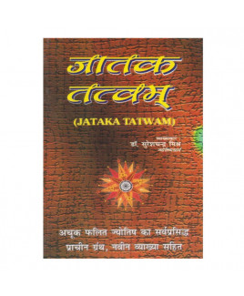 Jataka Tatwam (जातक तत्वम्) Hindi by Dr. Suresh Chandra Mishra (BOAS-0489)
