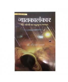 Jatakalankara in Hindi By Dr. K. S. Charak  -(BOAS-0360)