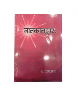 Jatakalankar (जातकालंकारः) By Dr.Satyendra Mishra in Sanskrit and Hindi- (BOAS-0346)