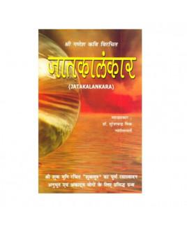 Jatakalankar (जातकालंकार) by Dr. Suresh Chandra Mishra (BOAS-0631)