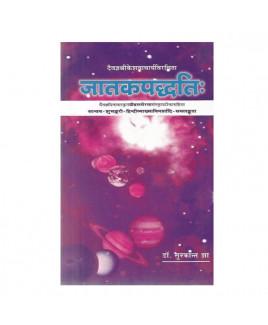 Jatak Paddhati  (जातकपद्धतिः) By Surakant Jha in Sanskrit and Hindi- (BOAS-0191)