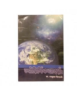Jyotinirbandhadarsha (ज्योतिनिर्बन्धादर्श:) By Shatrughan Tripathi in Sanskrit and Hindi- (BOAS-0322)
