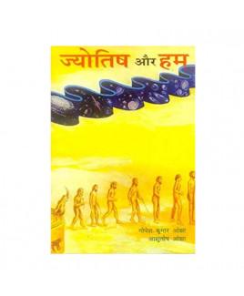 Jyotish Aur Hum in Hindi- Paperback- (BOAS-0809)