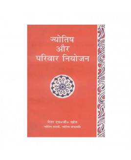 Jyotish Aur Parivar Niyojan in Hindi- Paperback- (BOAS-0808)