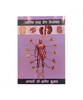 Jyotish evam Rog Vishleshan by Acharya Dr. Dalip Kumar in Hindi -(BOAS-0788)