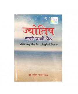 Jyotish Gahre Pani Paith In Hindi -(BOAS-0766)