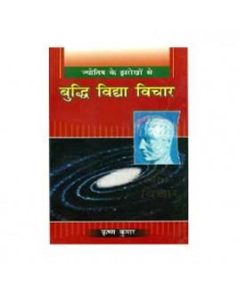 Jyotish Ke Jharokhe Se Buddhi Vidya Vichar (ज्योतिष के झरोखे से बुद्धि विद्या विचार) (BOAS-0527)