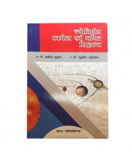 Jyotisheeya Khagol Evam Ganit Sidhhant in Hindi By Dr. Manoj Kumar (BOAS-0184)