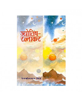 Jyotish Ratnakar in Hindi - Paperback- (BOAS-0810)