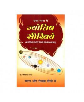 Jyotish Seekhiye by Dr. Gaurishankar Kapoor (BOAS-0635)