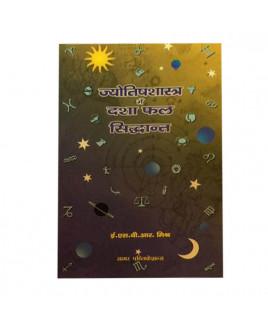 Jyotish Shastra Mein Dashaphal Sidhhnat in Hindi By S. B. R. Mishr  (BOAS-0109)