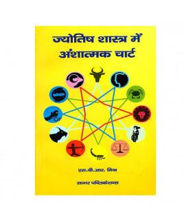 Jyotish Shastra Mein Anshatmak Chart (ज्योतिष शास्त्र में अंशात्मक चार्ट) by S. B. R. Mishr (BOAS-0496)