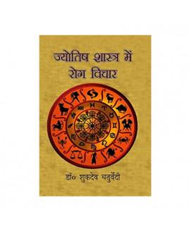 Jyotish Shastra Mein Rog Vichar  in Hindi- Paperback- (BOAS-0812)